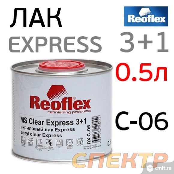 Лак REOFLEX Express  3+1 быстрый (0,5л) акриловый. Фото 1.