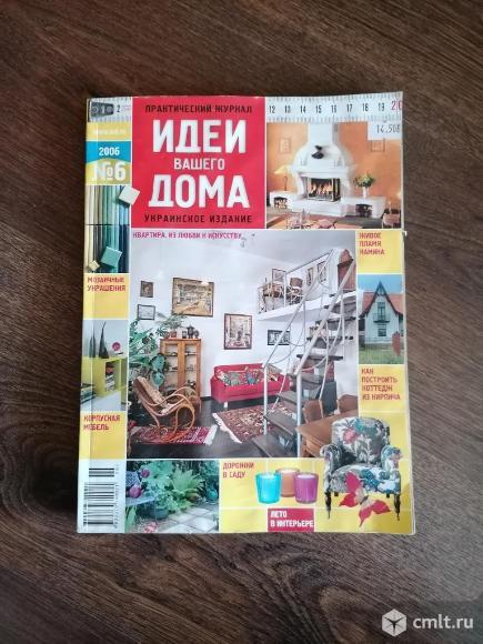 Продам журналы. Фото 9.
