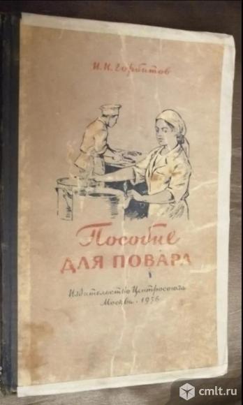 И. И. Горбатов. Пособие для повара.. Фото 1.