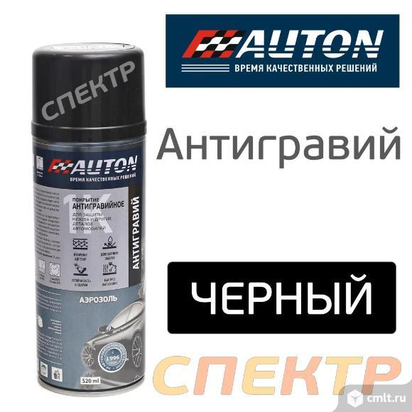 Антигравий-спрей AUTON черный (520мл) с ЦИНКОМ. Фото 1.