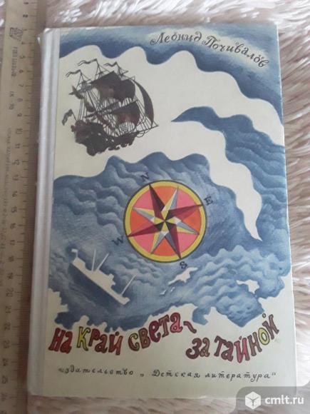 Книга Л.Почивалов. На край света за тайной 1974г.. Фото 1.