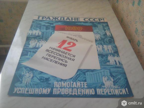 Плакат СССР. Фото 1.