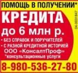 Помощь В Получении* Кредита