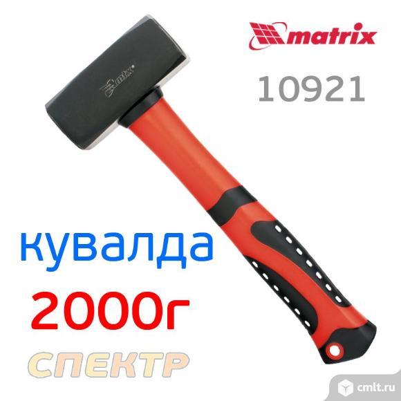 Кувалда 2000 г MATRIX 10921 фибергласовая ручка. Фото 1.