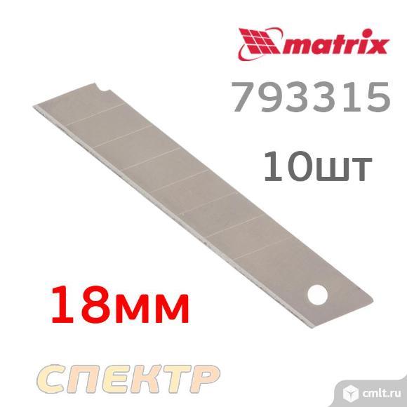Лезвия сегментированные 18мм MATRIX 793315 (10шт). Фото 1.