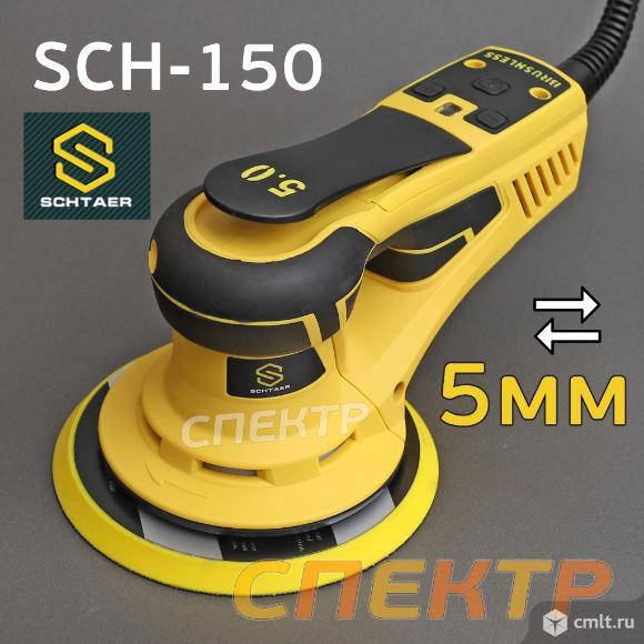 Шлифмашинка SCHTAER SCH-150 (5.0мм) + 101шт кругов. Фото 5.