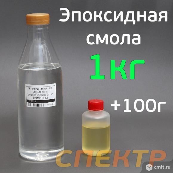 Эпоксидная смола ЭД-20 (1кг) КОМПЛЕКТ. Фото 1.