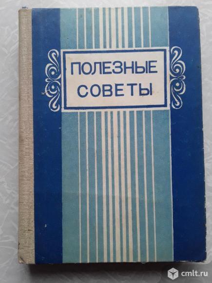 Полезные советы. Издание третье.  Узбекистан 1979 г.. Фото 1.