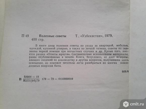 Полезные советы. Издание третье.  Узбекистан 1979 г.. Фото 8.