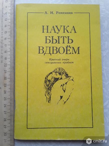 Л. И. Ременник. Наука быть вдвоём 1990г.. Фото 1.