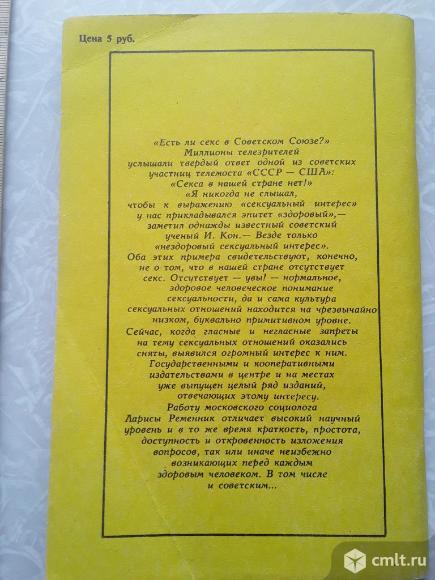 Л. И. Ременник. Наука быть вдвоём 1990г.. Фото 7.