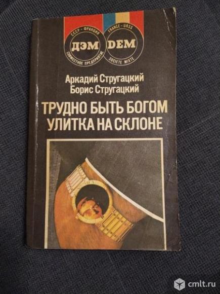 Продаю книги Стругацких.. Фото 1.