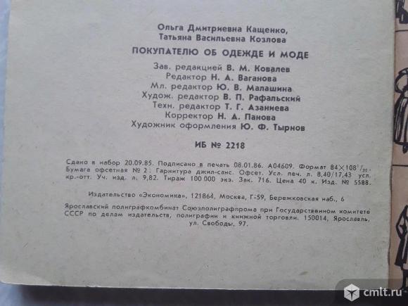 Козлова Т. В., Кащенко О. Д. Покупателю об одежде и моде 1986г.. Фото 13.