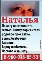 Наталья.