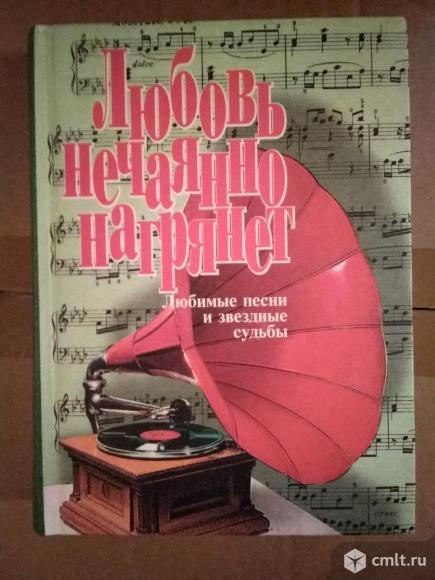 Книга о советских исполнителях. Фото 1.