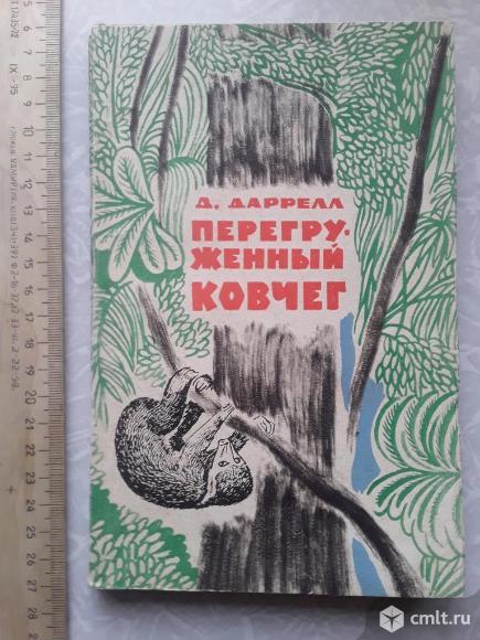 Даррелл Д. Перегруженный ковчег 1964г.. Фото 1.