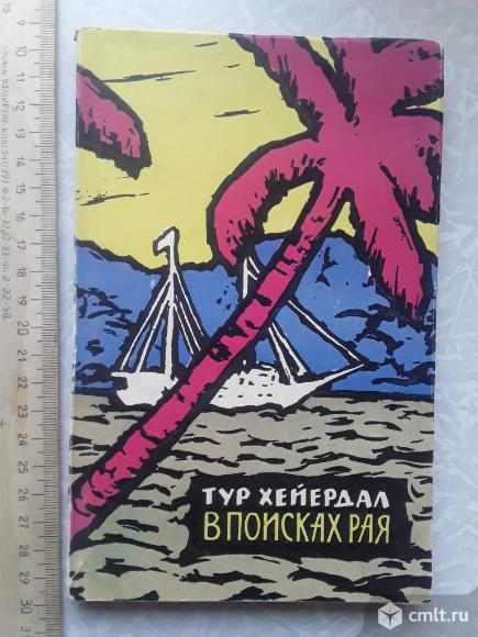 Тур Хейердал. В поисках рая. 1964 160 с. ил. 8 листов фотографий.. Фото 1.