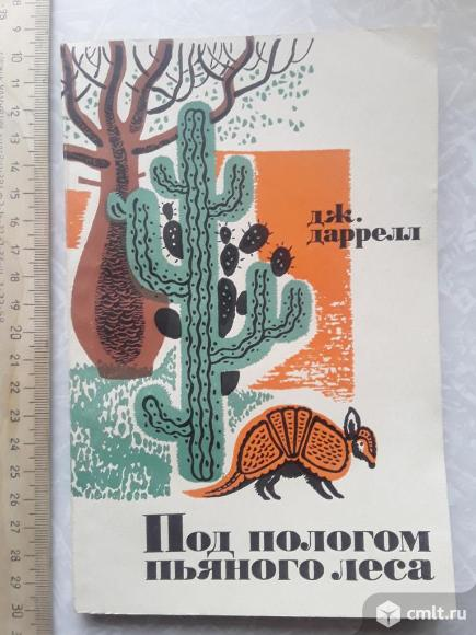 Дж.Даррелл Под пологом пьяного леса 1964г.. Фото 1.