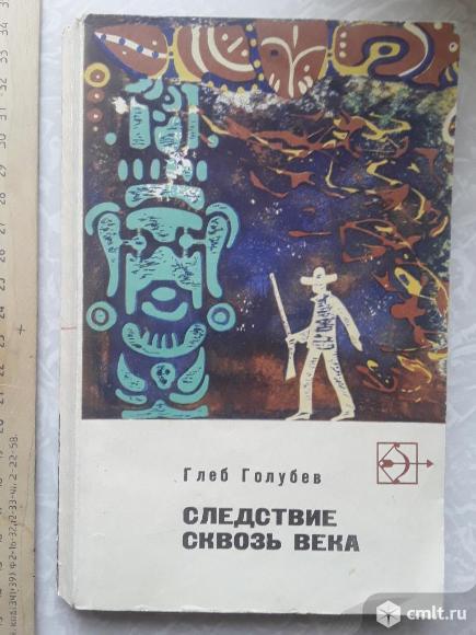 Глеб Голубев Следствие сквозь века 1969г.. Фото 1.