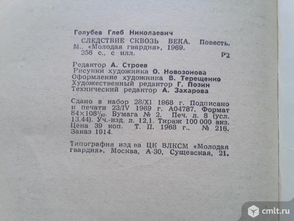 Глеб Голубев Следствие сквозь века 1969г.. Фото 8.