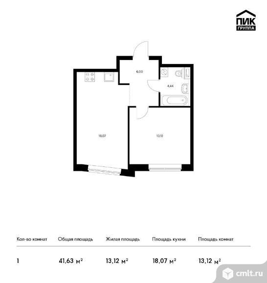 1-комнатная квартира 41,63 кв.м. Фото 1.