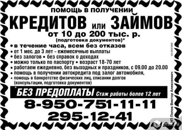 В получении кредитов или займов от 10 до 200 тыс. р. Фото 1.