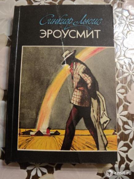Эроусмит. Фото 1.