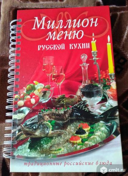 Книга с рецептами. Фото 1.