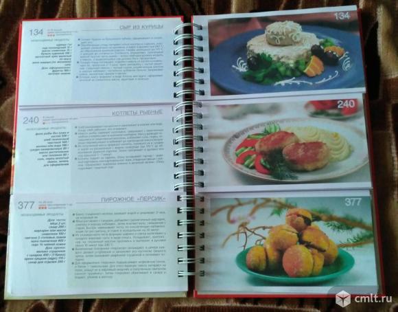 Книга с рецептами. Фото 3.