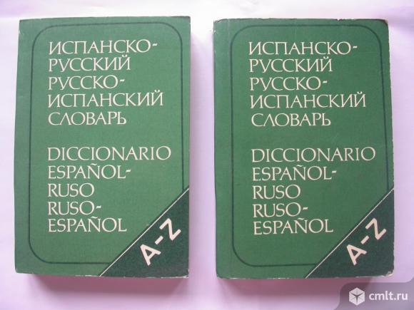 Словарь испанско-русский, русско-испанский, 1.8 тыс. р. Фото 1.