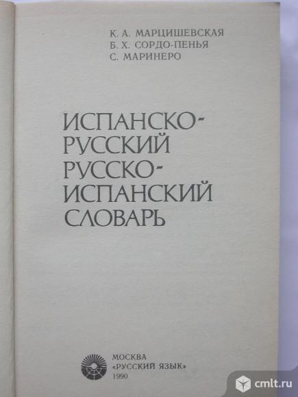 Словарь испанско-русский, русско-испанский, 1.8 тыс. р. Фото 3.
