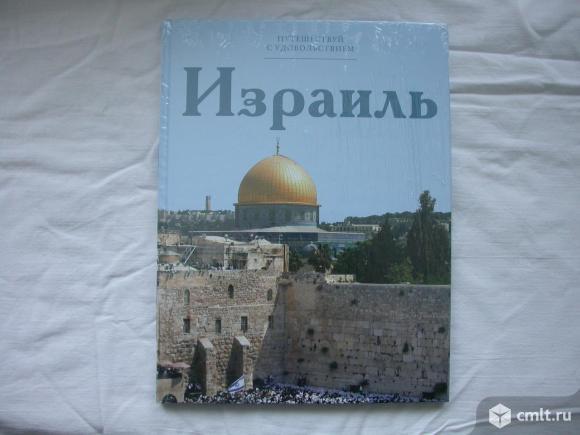 О путешествиях по Италии, Норвегии, Израилю, Греции книги. Фото 5.