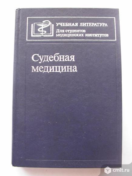 Судебная медицина, 980 р. Фото 1.