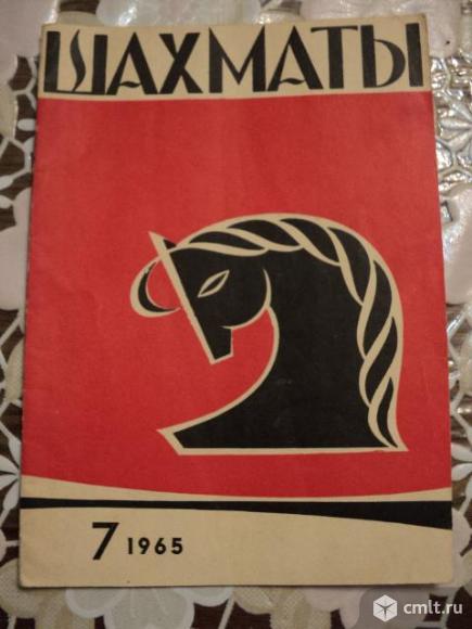 Шахматы № 7 1965 год. Фото 1.