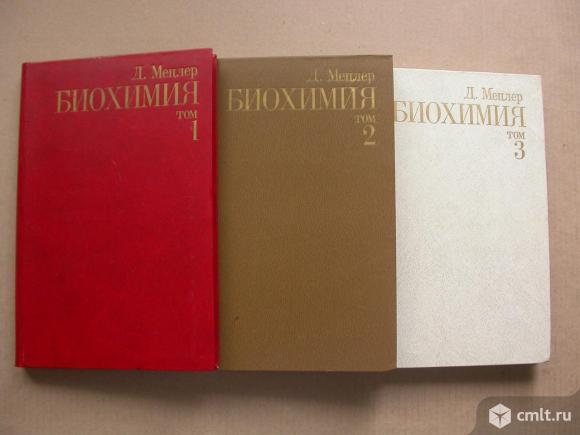 Биохимия, 3 т., перевод с английского, по 980 р. Фото 1.