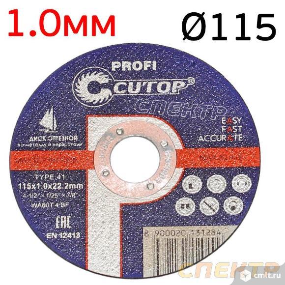 Круг отрезной 115х1.0мм по металлу CUTOP PROFI. Фото 1.