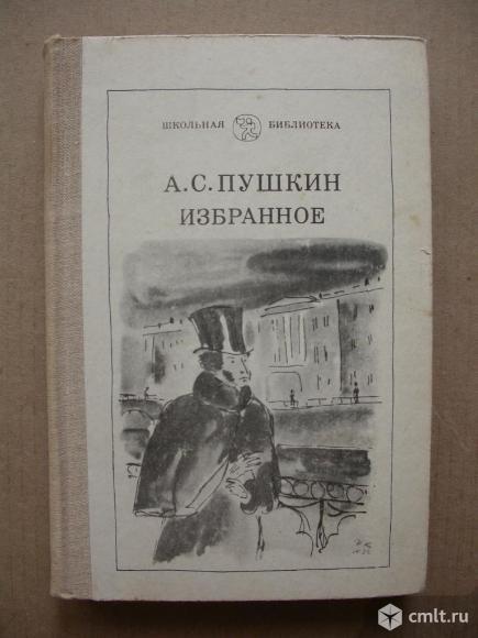 Школьная библиотека серии книги, б/у, по 100 р. Фото 1.