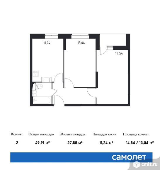 2-комнатная квартира 49,91 кв.м. Фото 1.