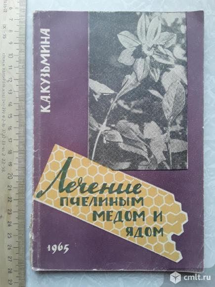 Лечение пчелиным мёдом и ядом. К.А.Кузьмина,1965г.. Фото 1.