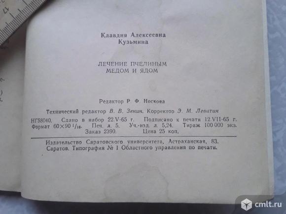 Лечение пчелиным мёдом и ядом. К.А.Кузьмина,1965г.. Фото 8.
