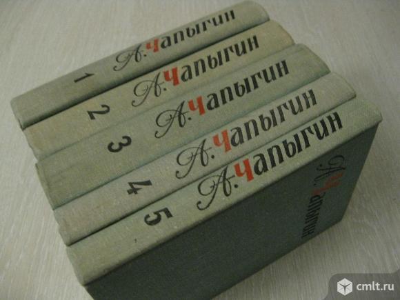 Чапыгин Алексей с\с в 5 томах. Фото 1.