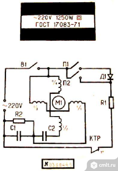 Тепловентилятор, обогреватель, тепловая пушка Хёвел 1250 Ватт. Фото 5.