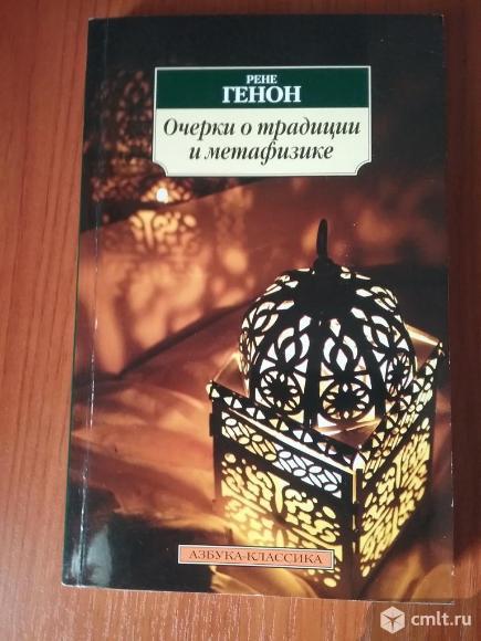 Рене Генон ''Очерки о традиции и метафизике''. Фото 1.