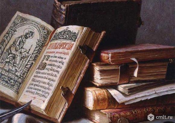 Покупаю церковные книги дорого. Фото 1.