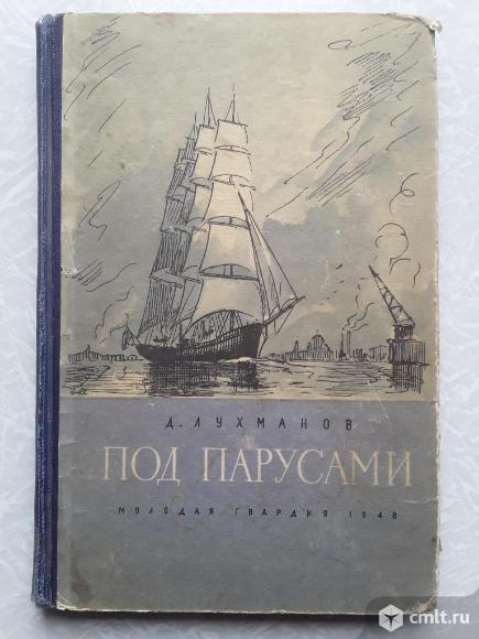 Лухманов Д. Под парусами. Воспоминания капитана.1948 г. Фото 1.