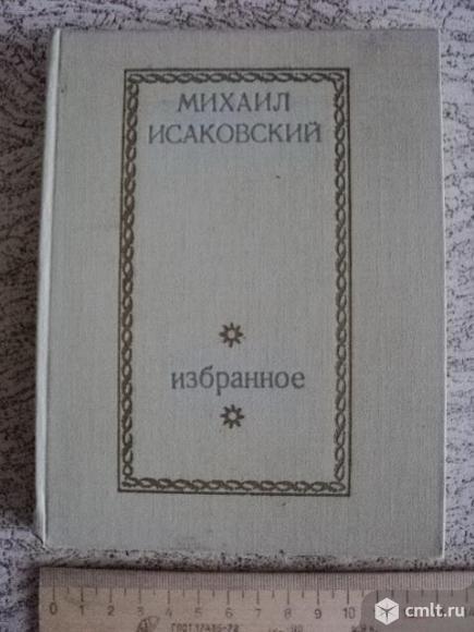 Михаил Исаковский. Фото 1.