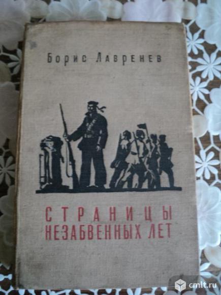 Лавренев Б. Страницы незабвенных лет. Фото 1.