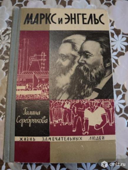 Маркс и Энгельс. Фото 1.