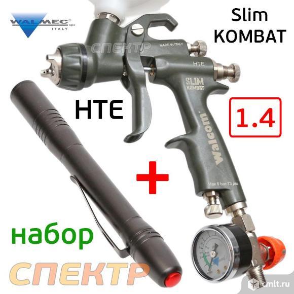 Пистолкт Walcom Slim Kombat HTE (1,4мм) + фонарик. Фото 1.