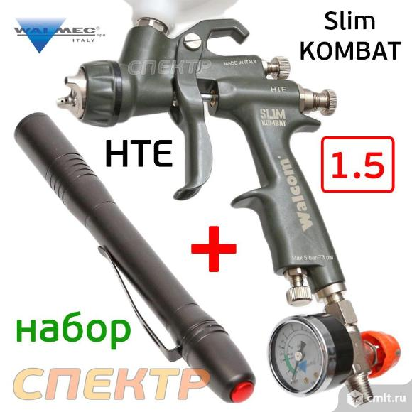 Пистолкт Walcom Slim Kombat HTE (1,5мм) + фонарик. Фото 1.